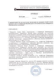Соискательство Аспирантура Национальный исследовательский  Приказ о прикреплении Шагалова И Л 29 03 2016