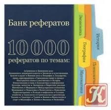 Банк рефератов рефератов Скачать книги в форматах txt  скачать Банк рефератов 10 000 рефератов бесплатно