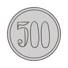 500円のイラスト かわいいフリー素材が無料のイラストレイン