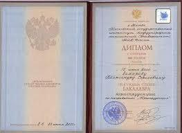 Чем диплом специалиста отличается от диплома бакалавра  Чем диплом специалиста отличается от диплома бакалавра