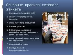 Презентация по информатике на тему Сетевой этикет Электронная  Основные правила сетевого этикета Ясно идентифицируйте себя Знайте и уважайте