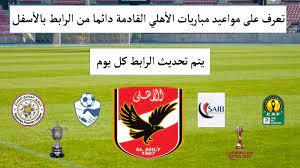 موعد مباراة الأهلى القادمة - YouTube