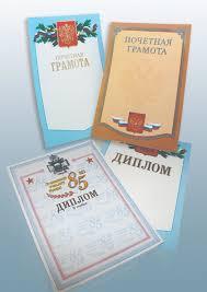 Печать дипломов и грамот в Воронеже типография Новый взгляд