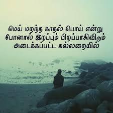 tamil love feeling kavithai images