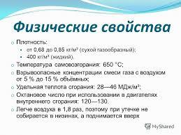 Презентация на тему Природный газ Состав Физические свойства  4 Физические