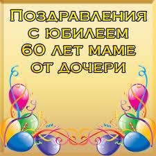 Диплом маме на юбилей Шаблон диплома на лет  Диплом маме на юбилей Шаблон диплома на 45 50 55 60 65 лет