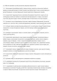 Трудовой договор с продавцом образец года Договор образец ру Страница 2 Бланк трудового договора с продавцом Страница 3