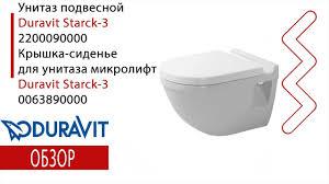 <b>Унитаз подвесной Duravit</b> Starck 3 арт. 2200090000 + Крышка ...