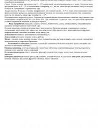 Отчет по учебной практике в ОАО ЦУМ Минск Отчет по практике  zoom zoom zoom zoom