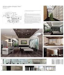 Дизайн проект коттеджа ЭТНО Архитектура и проектирование  Дизайн проект коттеджа ЭТНО