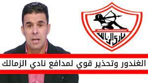 اخبار الزمالك اليوم   خالد الغندور يوجه تحذير قوي لمدافع الزمالك - YouTube