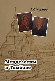 <b>Александр Чернов</b>, <b>Менделеевы в</b> Тамбове – скачать pdf на ...