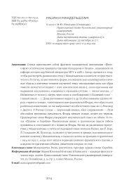 Расин и Мандельштам тема научной статьи по литературе  Показать еще