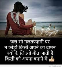 whatsapp dp sad sad love es hindi