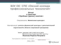 Презентация на тему БОУ ОО СПО Омский колледж профессиональных  1 БОУ ОО СПО Омский колледж профессиональных технологий Отчет о практике Пробные уроки