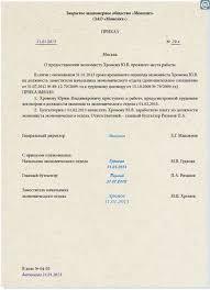 делопроизводство сложные случаи документирования трудовых  Кадровое делопроизводство 2013 сложные случаи документирования трудовых отношений
