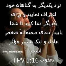 Image result for ‫دعای مرد عادل‬‎