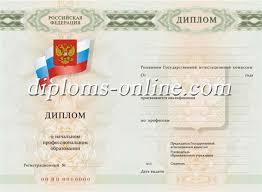 Купить диплом сварщика ПТУ в Москве по низкой цене без предоплаты Диплом ПТУ училища образца 2007 2009 года