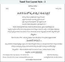 Invitation Cards Housewarming Wordings In Gruhapravesam
