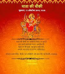 Free Mata Ki Chowkibhajan Sandhya Invitation Card Online Invitations
