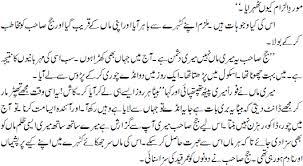 ibratnak anjam new kids stories in urdu children storis urdu kahani kahaniyan urdu books urdu children stories books