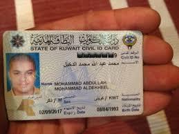 محمد Twitter بوك فيه لقيت kuwait q8 الحِقّان مدنية On الأمانة الدخيل بطاقة عبدالله توصل مبارك طايح رجاءا