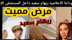 بكاء الاعلاميه#ريهام سعيد#داخل المستشفى انا بموت ومش بتنفس#الطبيب قالي  حالتك نفس حالة#دلال عبدالعزيز - YouTube
