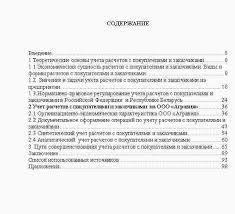 Учет расчетов с покупателями и заказчиками на ООО Агравия  Учет расчетов с покупателями и заказчиками на ООО Агравия