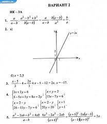 ГДЗ алгебра класс Звавич Л И Кузнецова Л В Итоговая  ГДЗ Алгебра 7 класс Итоговая контрольная работа 3А Звавич Л