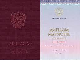 Купить красный диплом магистра год н в в Новосибирске