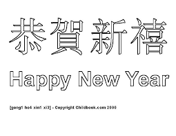 chinese character for happy new year image result for printable chinese characters happy new year