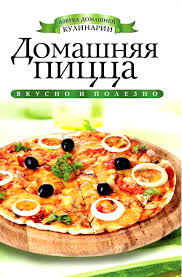 Реклама пицца оренбург Вкуснотища  Реклама пицца оренбург