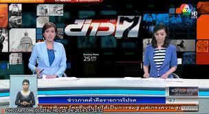 ฉากข่าวช่อง7สีทีวีเพื่อคุณ - Pantip