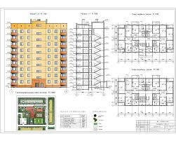 Курсовой проект этажного жилого дома Гарант Сообщение