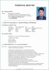 Simple Hotel Management Resume Format Pdf Resume Templates Format