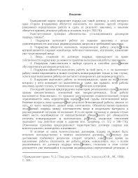 Договор подряда на выполнение проектных и изыскательских работ  Договор подряда на выполнение проектных и изыскательских работ заполнить и скачать юридически Подряда на выполнение проектных и изыскательских работ