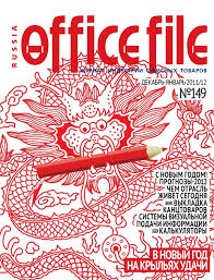 OfficeFile149dec2011 by Office File Magazine - issuu