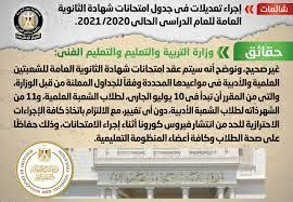 الحكومة تنفى إجراء تعديلات فى جدول امتحانات الثانوية العامة - اليوم السابع