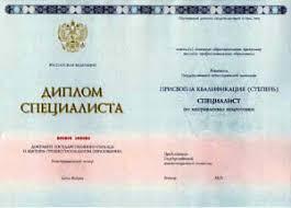 all categories instruction cv Купить диплом в Москве