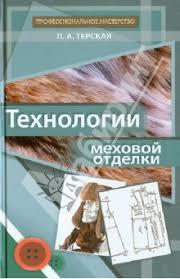 """Книга: """"<b>Технологии</b> меховой отделки. Учебное пособие ..."""