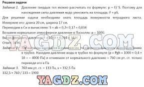 ГДЗ по физике класс Панебратцев тетрадь тренажер Решаем задачи