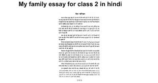 my family essay for class in hindi google docs