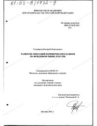 Диссертация на тему Развитие операций коммерческих банков на  Диссертация и автореферат на тему Развитие операций коммерческих банков на фондовом рынке России