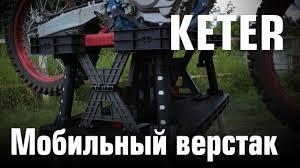 Мобильный <b>верстак Keter</b> - YouTube