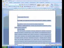 word быстрое редактирование документа wmv  word 2007 быстрое редактирование документа 1 wmv