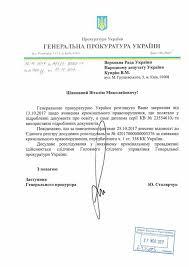Генпрокуратура Украины завела на Гройсмана уголовное дело о  Картинка