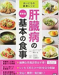 肝臓 に 良い レシピ