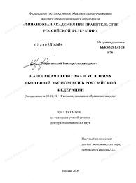 Диссертация на тему Налоговая политика в условиях рыночной  Диссертация и автореферат на тему Налоговая политика в условиях рыночной экономики в Российской Федерации