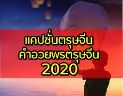 แคปชั่นตรุษจีน 2564 คำอวยพรตรุษจีน 2021 เฮง ๆ รวย ๆ เงินทองไหลมาเทมา
