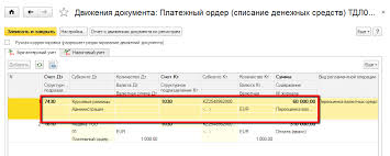 pro курсовые разницы Проводки в платежном ордере в 1С